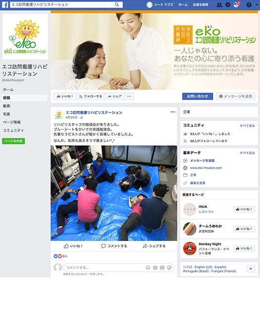 エコ訪問看護リハビリステーション フェイスブック